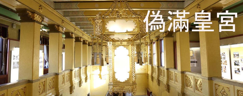 Royal Palace - Manchukuo