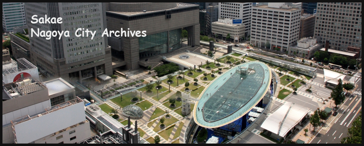 Part 2 - Sakae and the Archives