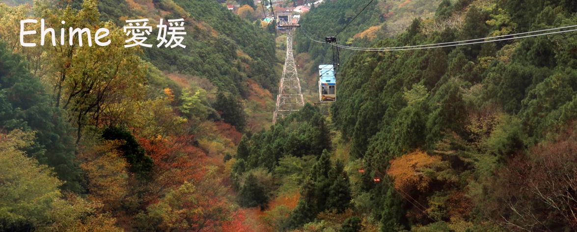 Shikoku Ehime