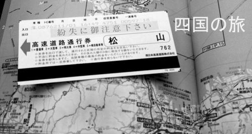 Shikoku Road Toll Ticket