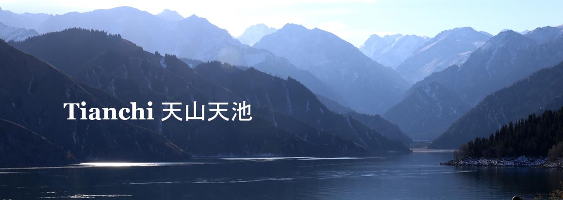 Tianchi