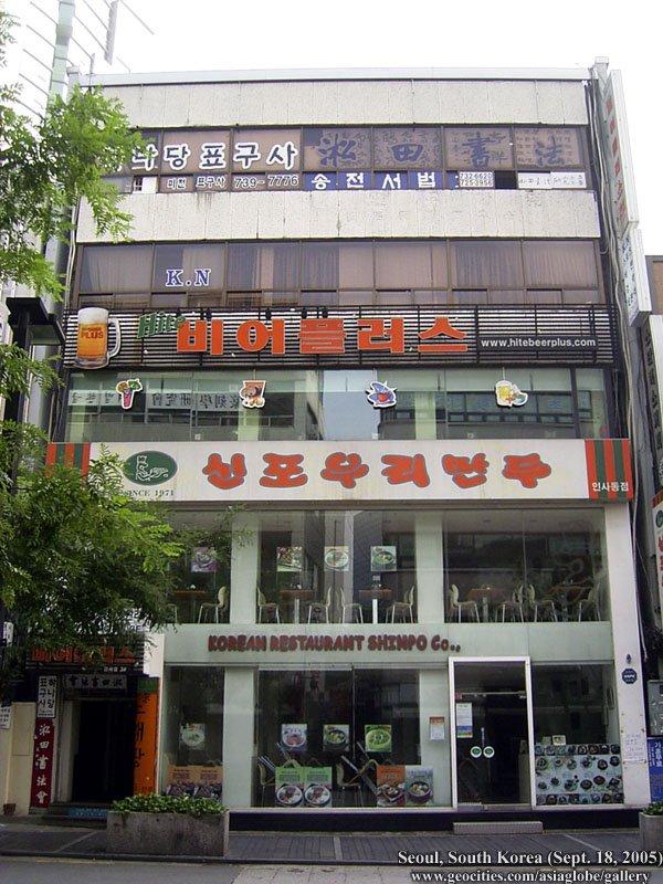 [Resim: SEOUL02-S02-008.jpg]