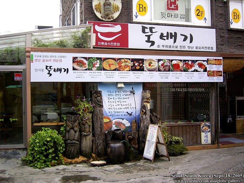 [Resim: SEOUL02-S02-019.jpg]