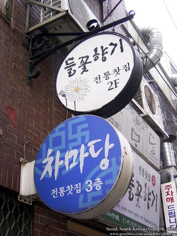 [Resim: SEOUL02-S02-022.jpg]