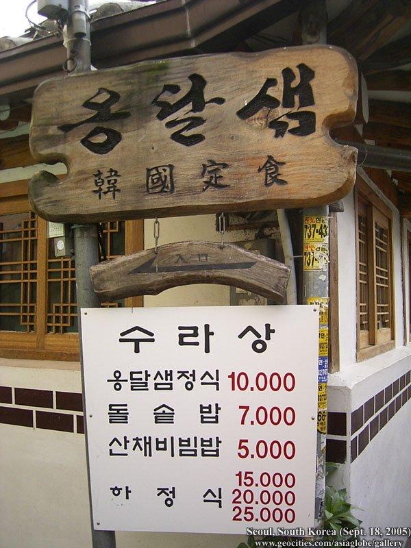 [Resim: SEOUL02-S02-047.jpg]