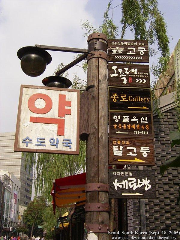 [Resim: SEOUL02-S02-071.jpg]