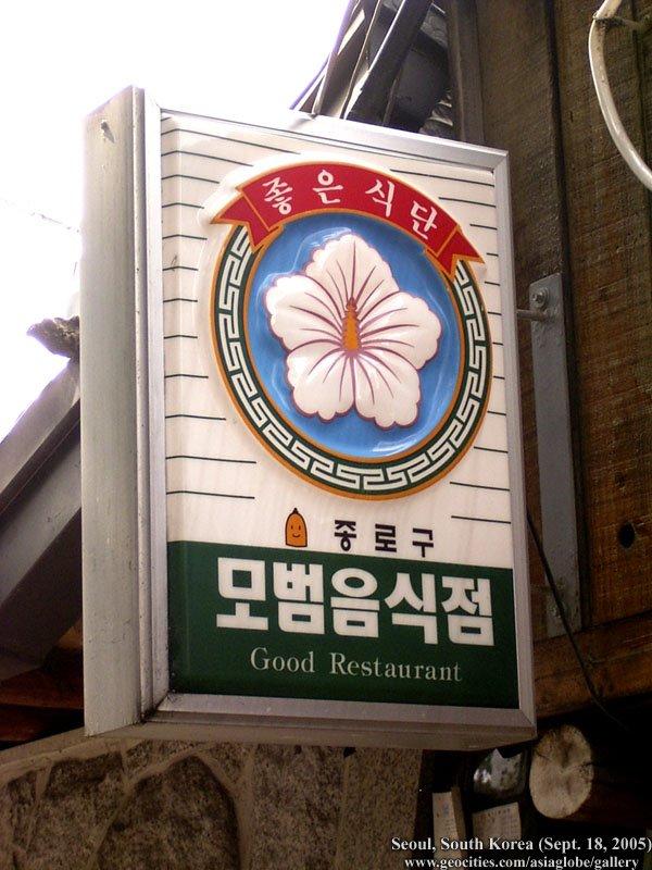 [Resim: SEOUL02-S02-109.jpg]