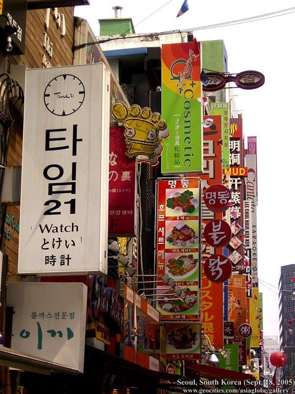 [Resim: SEOUL02-S03-045.jpg]