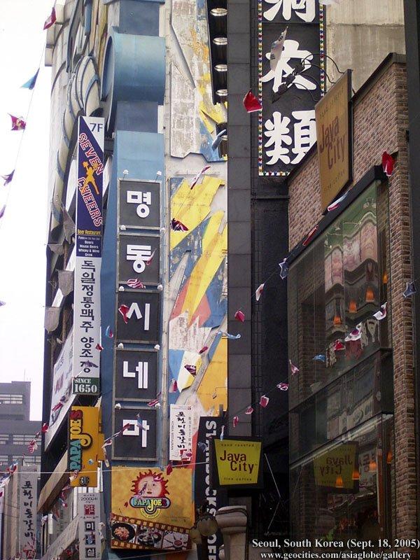 [Resim: SEOUL02-S03-047.jpg]