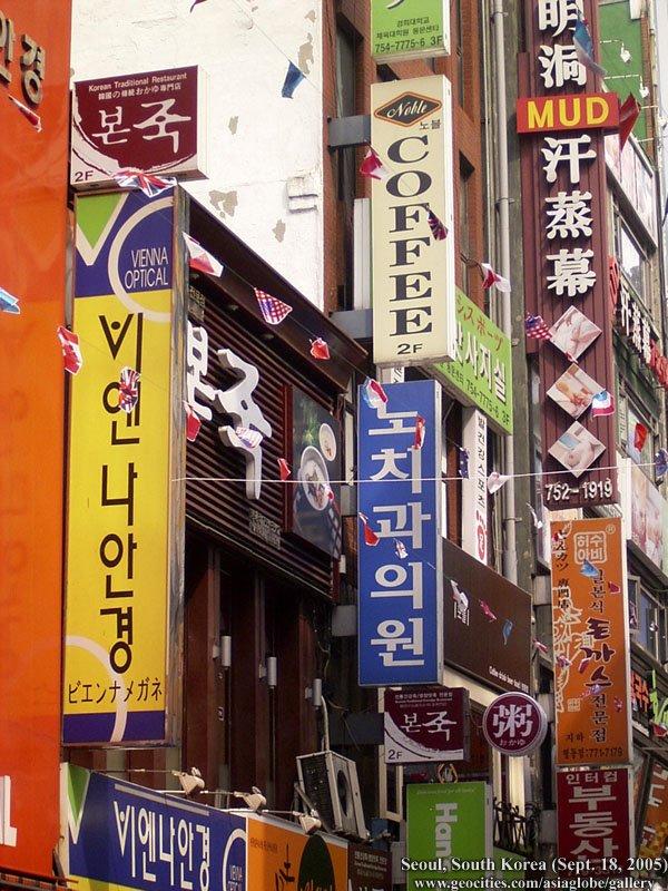 [Resim: SEOUL02-S03-048.jpg]