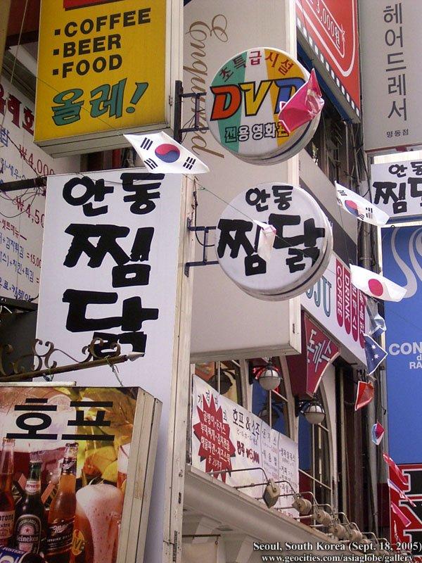 [Resim: SEOUL02-S03-071.jpg]