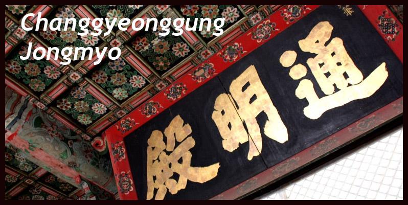 Changgyeonggung & Jongmyo